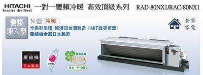 【全家家電】《享折扣》HITACHI日立 RAD-80NX1 高效頂級冷暖變頻 埋入一對一 新北市