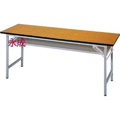 高雄 永成 6尺會議桌 / 6尺折腳會...