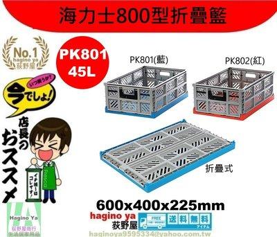 荻野屋/PK801海力士800型折疊籃(藍)/整理收納/置物盒/衣物收納/PK-801/直購價