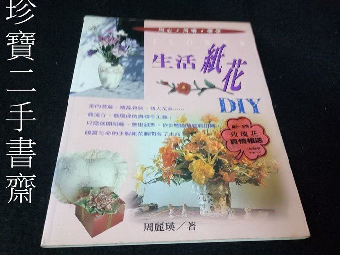 【珍寶二手書齋FB15】《生活紙花DIY》ISBN:957788105X│培根文化│周麗瑛