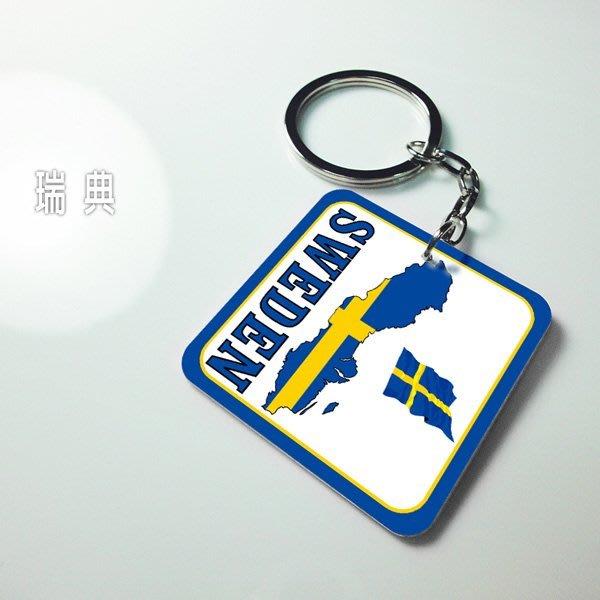 【衝浪小胖】瑞典國旗鑰匙圈/Sweden/世界各國家可選購客製
