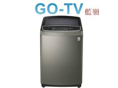 [GO-TV] LG 17公斤 直立式變頻洗衣機(WT-D179VG) 台北地區免費運送+基本安裝
