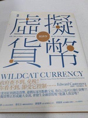書皇8952:C15-3de☆2015年初版2刷『虛擬貨幣 經濟學』愛德華《野人》
