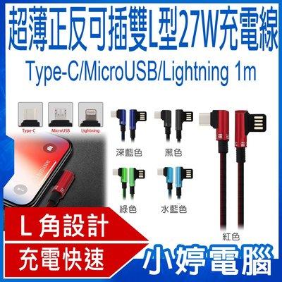 【小婷電腦*充電線】全新 超薄正反可插雙L型27W充電線Type-C/MicroUSB/Lightning 1m