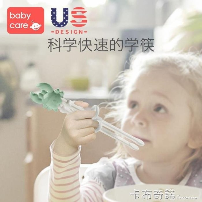 babycare兒童筷子訓練筷 寶寶一段學習筷健康環保練習筷餐具套裝
