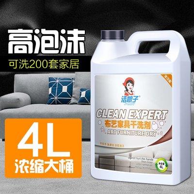 爆款熱賣-  4L布藝沙發清洗劑免水洗...