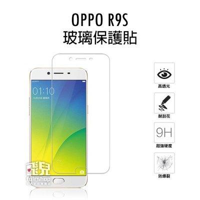 【飛兒】保護螢幕!OPPO R9S 玻璃貼 保護貼 9h 鋼化膜 2.5D 導角 玻璃膜 防刮 耐磨