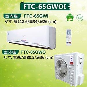 FORMOSA 寶島變頻冷氣 頂級系列 壁掛型一對一分離式冷氣FTC-65GWOI 冷暖型
