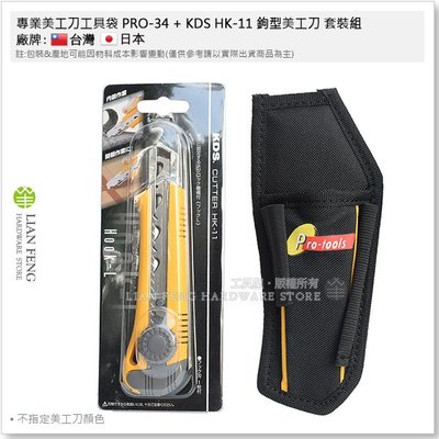 【工具屋】*含稅* 專業美工刀工具袋 PRO-34 + KDS HK-11 掛鉤式 鉤型美工刀 套裝組 收納套 美工刀套