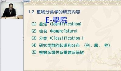 【農-023】植物分類學(Plant Taxonomy)   教學影片 / 25 講, 浙江大學 /  318  元 !