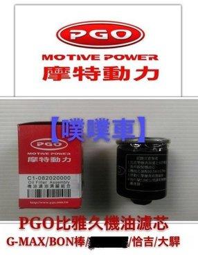 【噗噗車】PGO【恰吉/大駻/G-MAX/BON棒/宏佳騰3D350/vespa.Lx 系列】 機油濾芯(週年慶特價中)