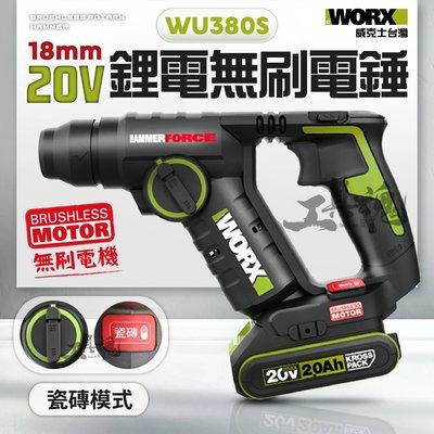 WU380S 威克士 磁磚模式 4.0AH 18MM 電錘 錘鑽 鎚鑽 無刷 無碳 20V 公司貨 WORX WU380