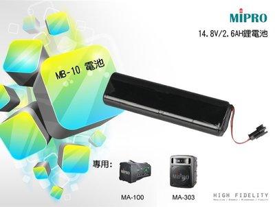 高傳真音響【MIPRO MB-10】充電式 電池 適用MA-100/MA-303