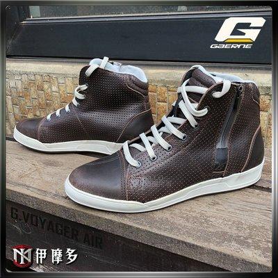 伊摩多※義大利 Gaerne 休閒款 打洞 騎士車靴。保護腳踝 G. Voyager AIR  深咖啡色2959-013