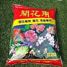 【加點綠】『有機肥超值優惠組合』單次購買4包開花用有機肥 5 KG