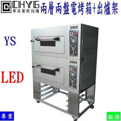 華昌 全新LED兩層兩盤電烤箱加出爐架 /YS/電爐/一皿電烤爐/烘焙麵包/落地型烤箱 /烤盤另購/餐飲設備/營業用