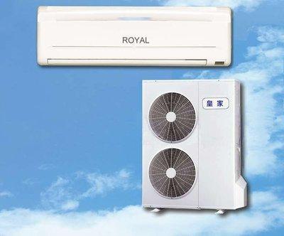 【 阿原水電倉庫 】ROYAL皇家 分離式冷氣 一對一《20~25坪》4噸 採用Panasonic國際牌冷氣 壓縮機