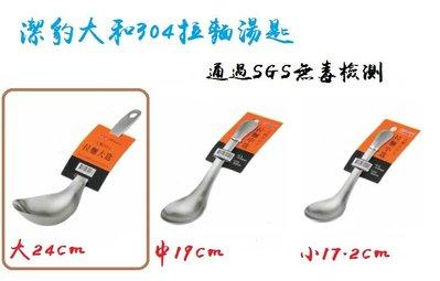 【民權食品機械】潔豹大和304不鏽鋼拉麵湯匙(大)