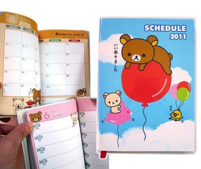 ~卡漫迷~ 七折 2011年 Rilakkuma 行事曆 ㊣版 懶懶熊 拉拉熊 日誌本 記事本 收藏