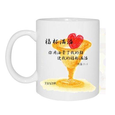 FAVOR創意馬克杯(可加福音字句)350ml
