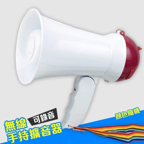 迷你大聲公 無線手持擴音器 多功能擴音機 可錄音 顏色隨機(V50-2356)