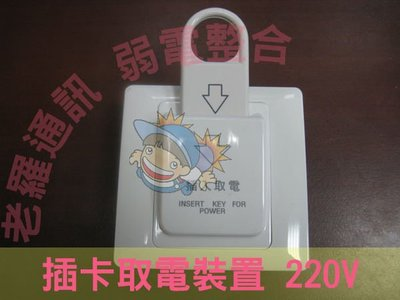 W003*感應型 插卡取電開關 另~Soyal AR-888W 金房東 網路 預約儲值型電表錶 老羅通訊工程行