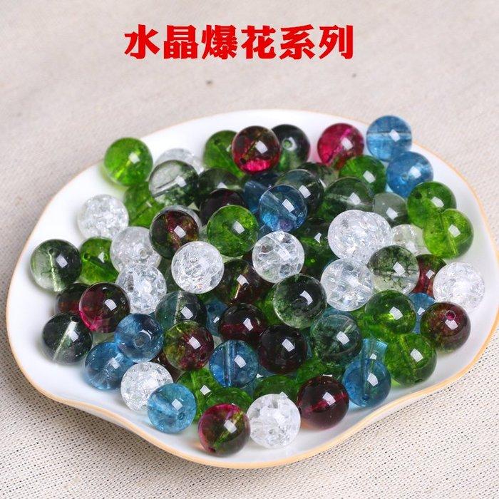 小花精品店-白水晶爆花晶散珠單顆藍/綠幽靈爆花DIY手工串珠手鏈項鏈配件材料