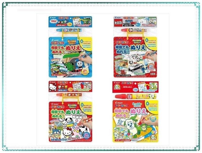 【Q寶寶】日本PILOT 百樂 Kitty / 湯瑪士 / 車車 水寫畫冊 (含水畫筆+畫本)_現貨