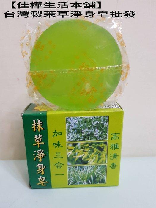 【佳樺美妝館】台灣製茉草淨身皂 手工皂加味三合一抹草香茅芙蓉 80g