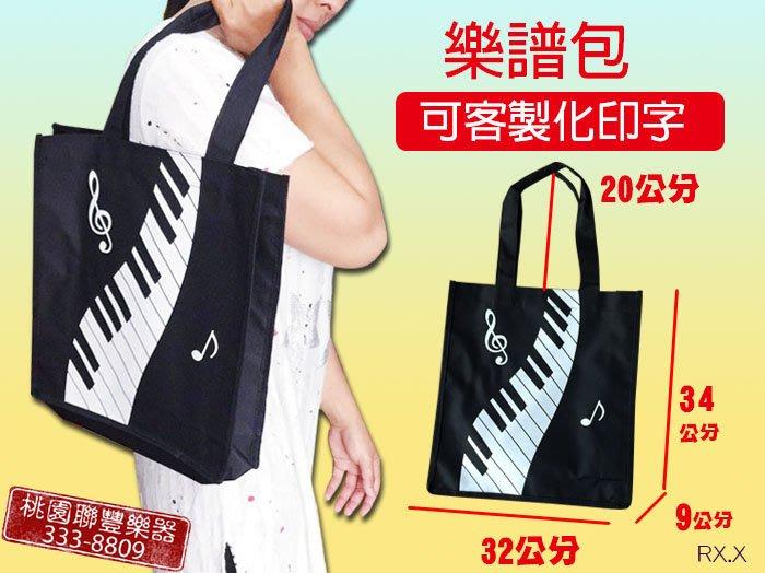 《∮聯豐樂器∮》音符 樂譜袋 樂譜包 側背包 手提包 內層防水客製化印字 音樂教室 音樂班 紀念品 廣告 宣傳