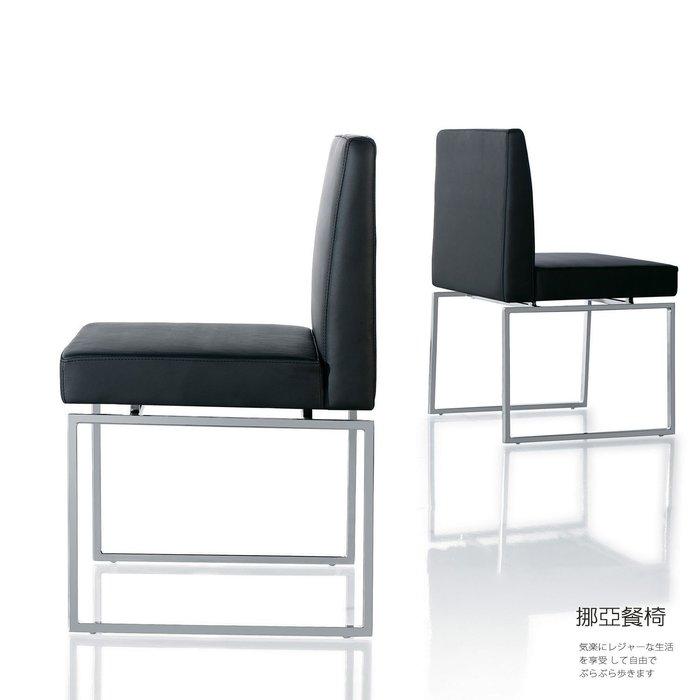 【UHO】挪亞PU餐椅(單張)  免運費HO18-625-5