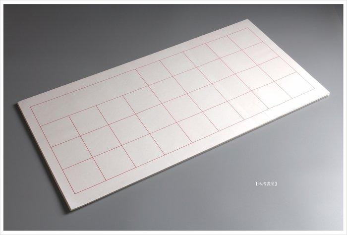 【禾洛書屋】紅格比賽宣紙4開32格(每格7.0×7.0cm)(零售/20張)各體七言詩專用