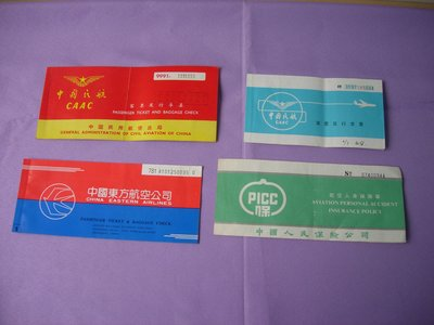 懷舊機票 中國民航 東方 航空保險 每張$40
