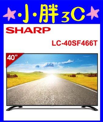 ☆小胖☆攜碼門號 遠傳 698 上網吃到飽 SHARP 夏普 LC-40SF466T 智能連網顯示器 40吋