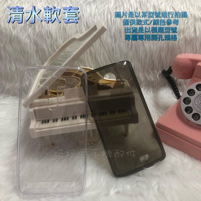 Sony Xperia Z3 (D6653) 5.2吋《灰黑色/ 透明軟殼軟套》透明殼清水套手機殼手機套保護殼保護套背蓋 台南市