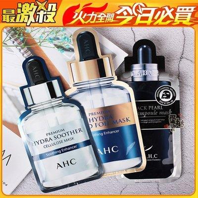 韓國AHC 三代B5 玻尿酸 面膜 保濕 補水 高濃度修復舒緩水光 精華 面膜 一盒5片 凍膜 面霜 去角質 美白 修容
