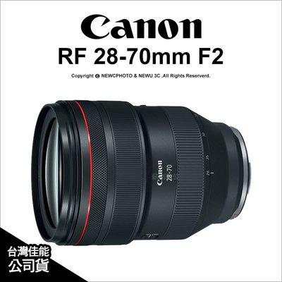 【薪創忠孝新生】Canon RF 28-70mm F2 L USM 標準變焦鏡 恆定 大光圈 公司貨