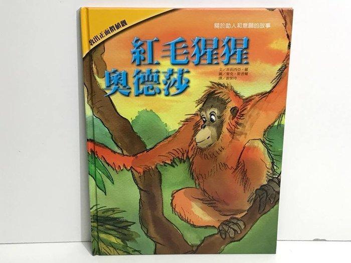 比價網~上人文化優良繪本【紅毛猩猩奧德莎】