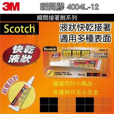 《現貨/附發票》3M Scotch 4004L-12 快乾液體瞬間膠 三秒膠 黏著劑