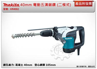 *中崙五金【附發票】牧田 40mm 電動五溝鎚鑽 HR4002 (二模式) 非HR3530 HR5211C
