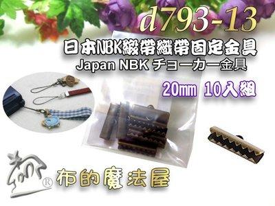 【布的魔法屋】d793-13日本NBK...