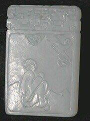 【山沽居】和闐玉牌 - 平安富貴 - 清代