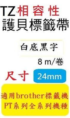 TZ相容性護貝標籤帶(24mm)白底黑字適用: PT-2430PC/PT-2700/PT-300/PT-9700PC(TZ-251/TZe-251)