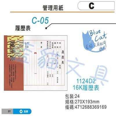【可超商取貨】事務用品/工作/錄用/簡...