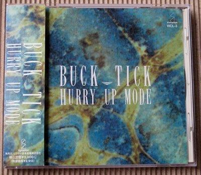 BUCK-TICK / HURRY UP MODE (1990MIX)