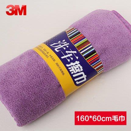 預售款-3M 汽車大號洗車布 擦車巾吸水性強 160*60 洗車毛巾#汽車用品#車用精品#車用工具