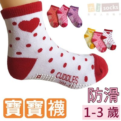 O-119-2 愛心點點-防滑寶寶襪【大J襪庫】6雙240元-1-3歲女男寶寶-純棉襪嬰兒襪-可愛防滑襪保暖襪初生兒襪