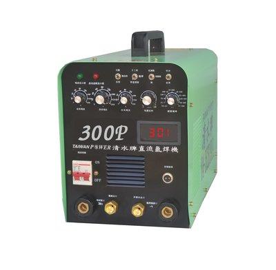 【TAIWAN POWER】清水牌 - TIG-300P變頻直流氬焊機  單/三相220V