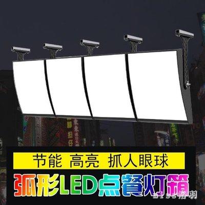 220v 弧形點餐燈箱led廣告牌掛墻式點菜肯德基漢堡價目表菜單懸掛奶茶 js19049