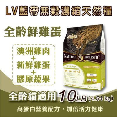 【LV藍帶無穀濃縮】全齡貓用 4.5kg (鮮雞蛋+膠原蛋白)